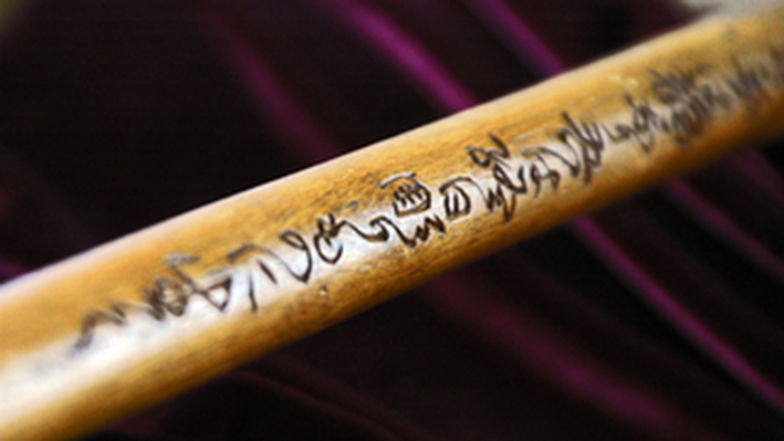 Japanese Carved Cane