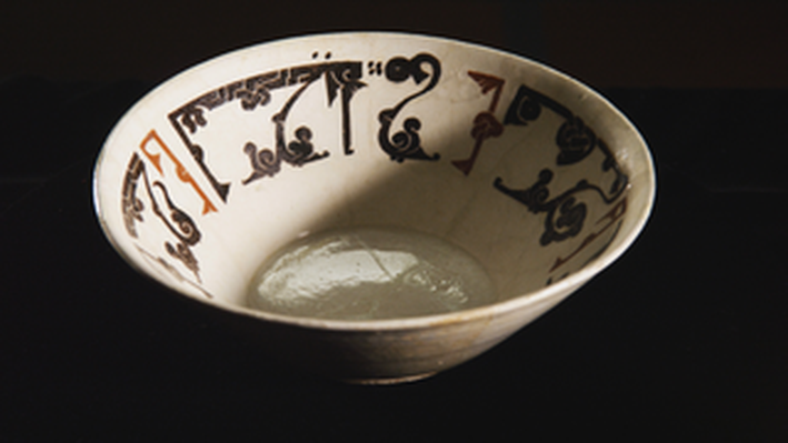 Samanid Bowl: 10 C. Iran