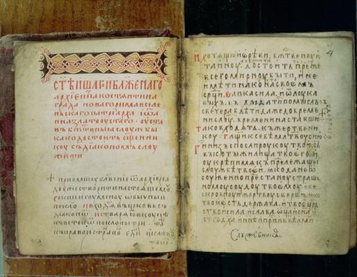 Gospel Folios of St. Sergius of Radonezh