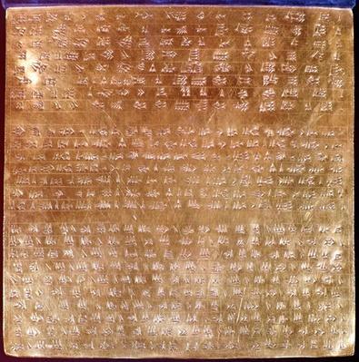 Plaque of Darius I