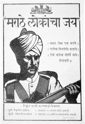 World War One Anglo-Indian recruitment poster issued in Bombay, 1915