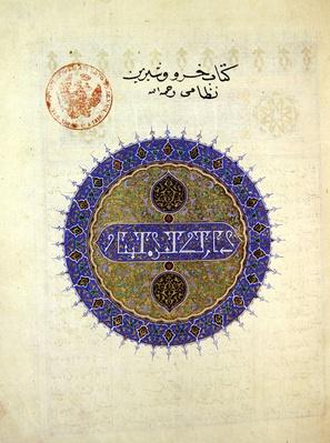 Ms B-132 fol.1a Circular medallion on the frontispiece of 'Khosro and Shirin', by Elias Nezami