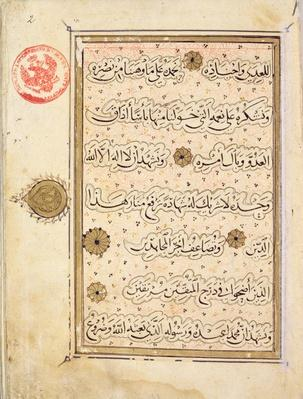 MS B-623 fol.2b Page from the Life of Al-Nasir Muhammad, Ninth Mamluk Sultan of Egypt