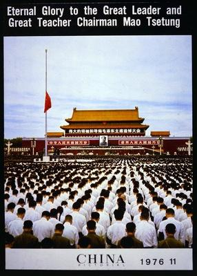 Mass memorial for Mao Zedong, from the cover of 'China Pictorial', 1976