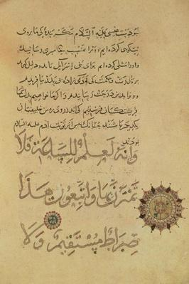 Ms.C-189 f.104b Commentary on the Koran