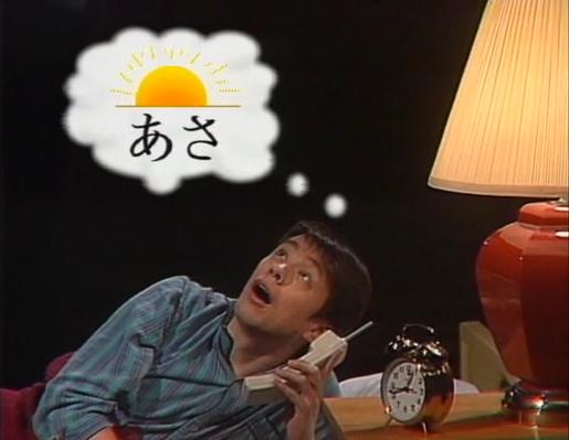 Japanese 127 -  Schedules Part 2