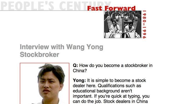 Fast Forward, Eyewitness Interview: Wang Yong