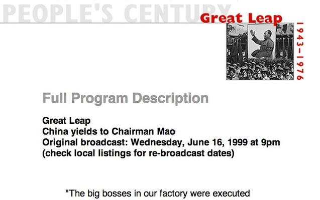 Great Leap, Full Program Description