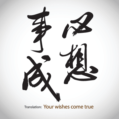 Chinese Calligraphy: Your Wishes Come True | Clipart