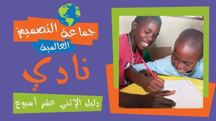12-Week DSG Club Guide – Arabic دليل ١٢ اسبوع لنادي جماعة التصميم العالمية