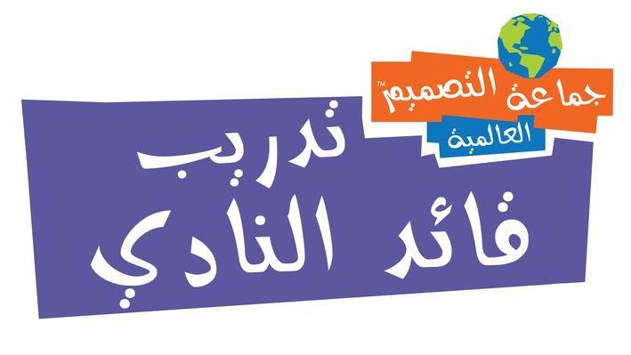DSG Club Leader Training (Offline) – Arabic تدريب قائد نادي جماعة التصميم العالمية