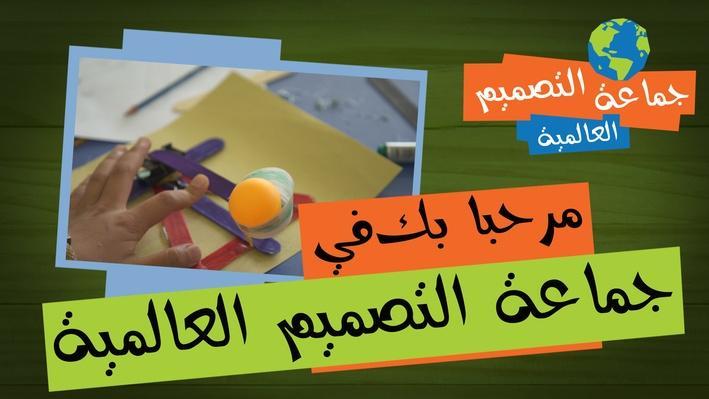 Welcome to Design Squad Global! – Arabic مرحبا بك في جماعة التصميم العالمية