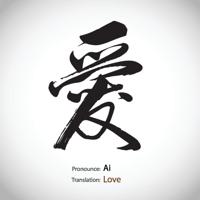 Chinese Calligraphy: Love | Clipart