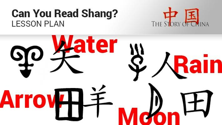 Can You Read Shang?: Lesson Plan | The Story of China