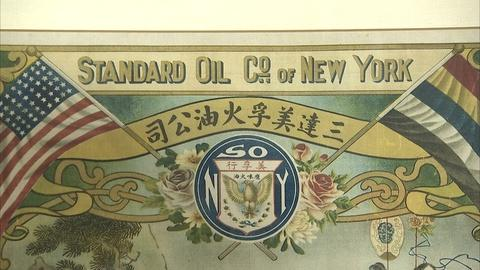Antiques Roadshow -- S21 Ep15: Appraisal: 1920 Standard Oil Co. Silk Chinese Cale