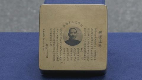 Antiques Roadshow -- Appraisal: Chinese Commemorative Box, ca. 1925